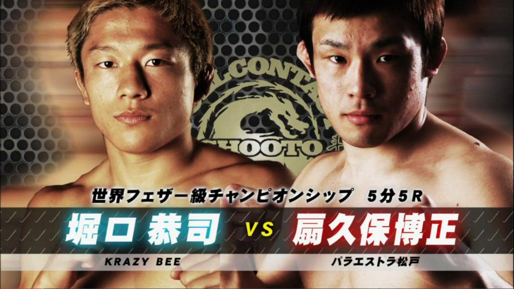 Kyoji Horiguchi vs. Hiromasa Ogikubo