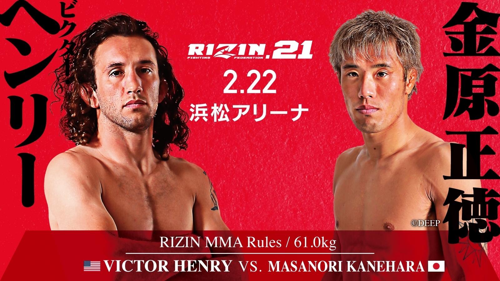 Henry vs Kanehara