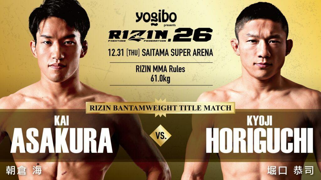 R26 Asakura vs Horiguchi 1