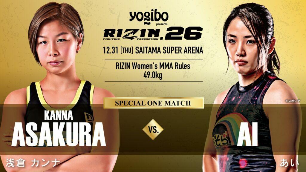 RIZIN.26 Asakura vs Shimizu