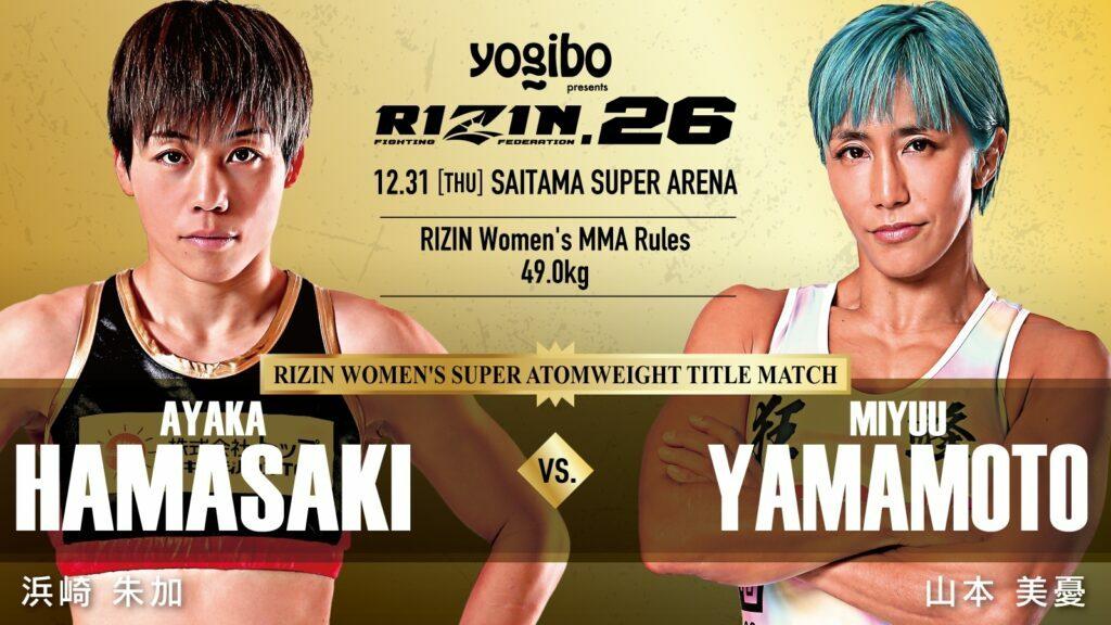 RIZIN.26 Hamasaki vs Yamamoto