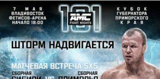 AMC Fight Nights 101
